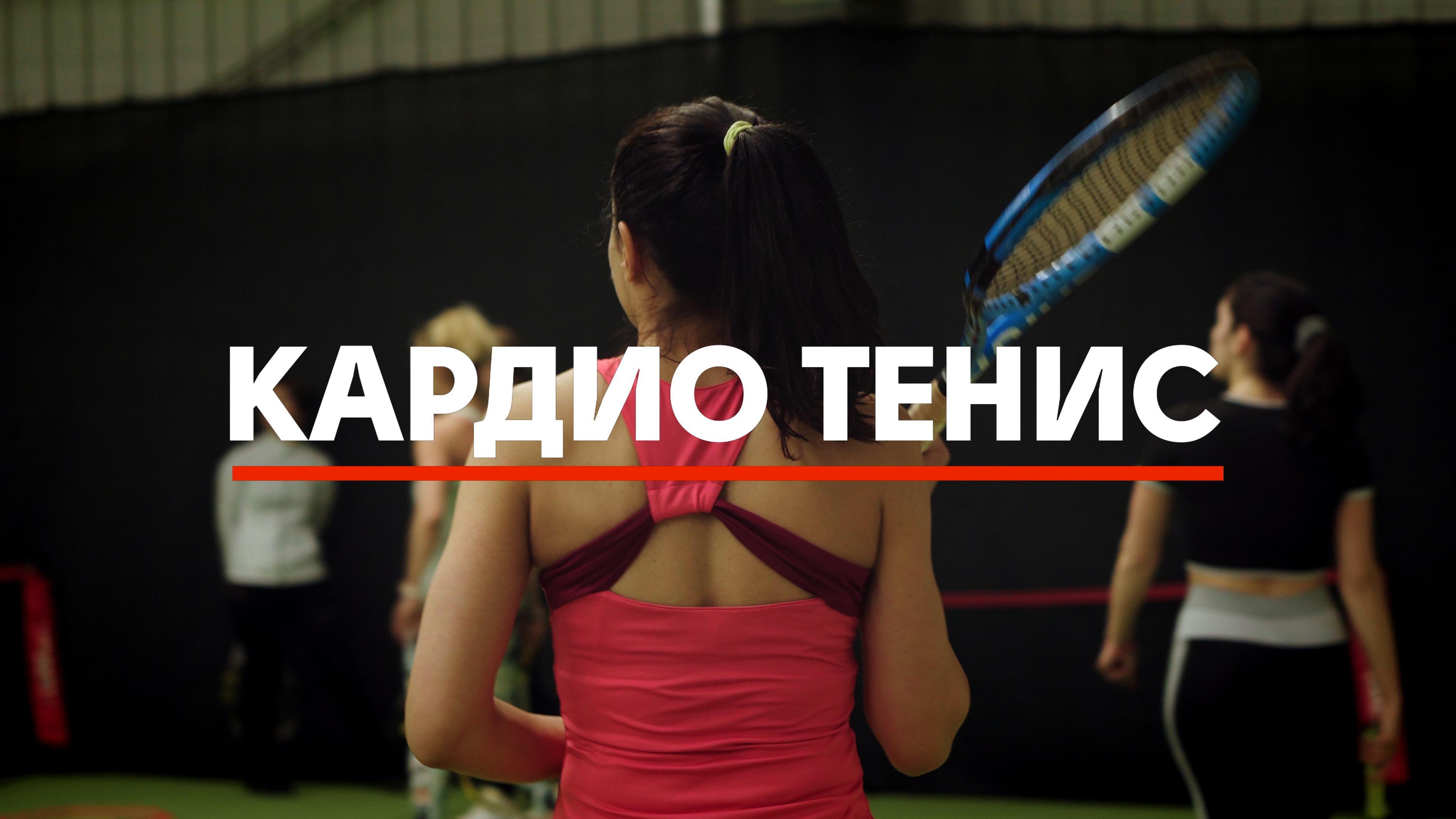 Кардио тенис
